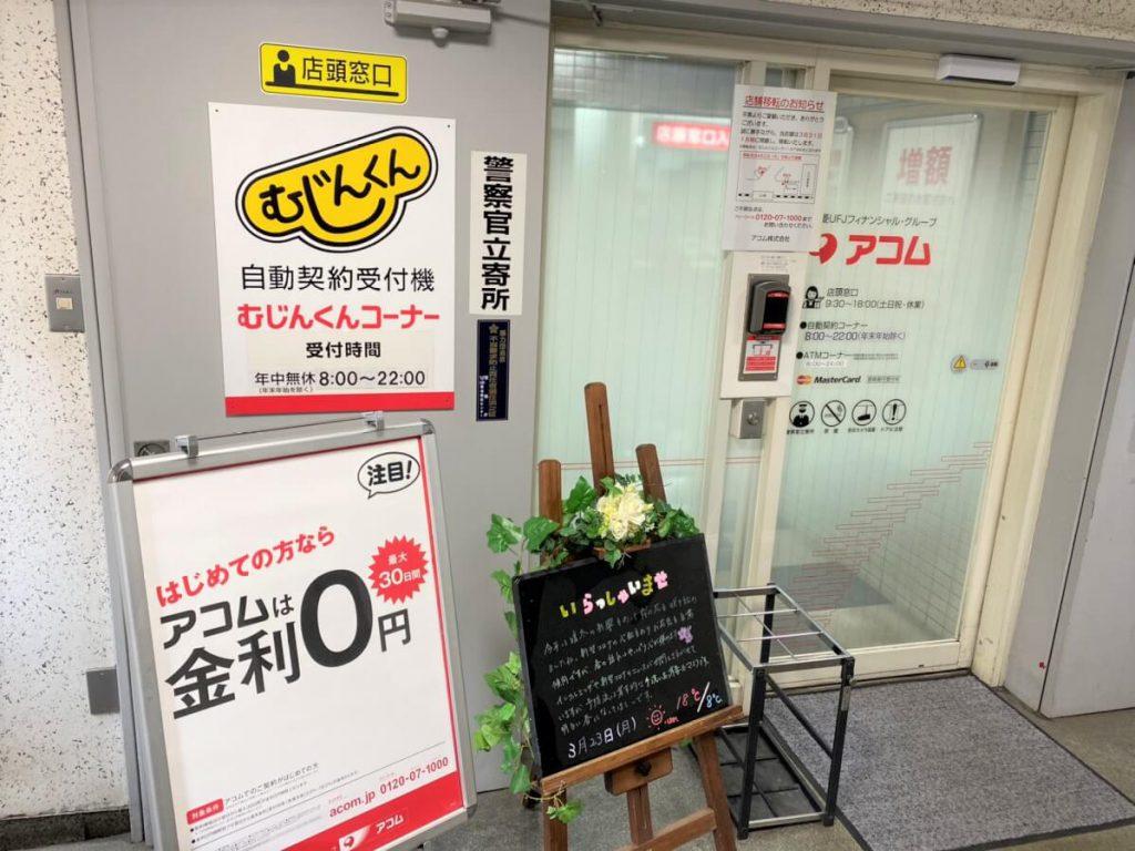 消費者金融の店舗写真