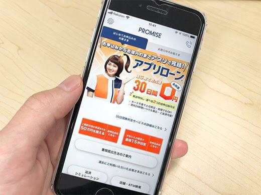 プロミスのアプリ