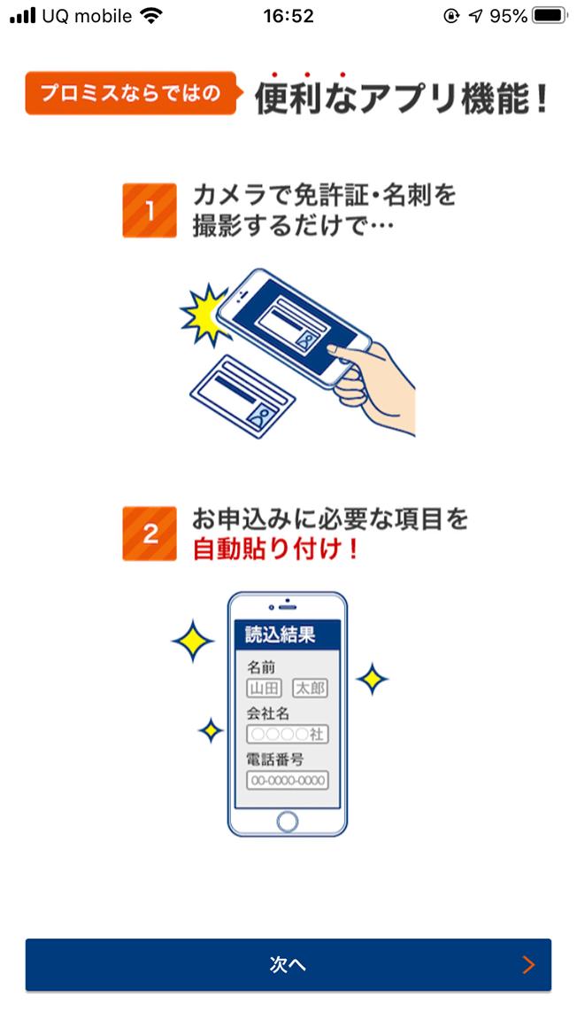 プロミス公式アプリのスクショ