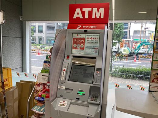 セブン銀行ATMの写真