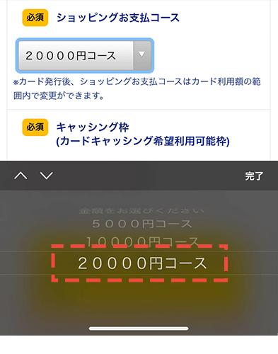 セディナカードJiyu!da!カードの申込画面