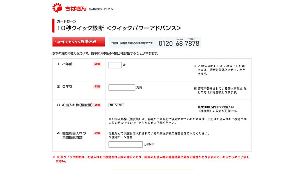 千葉銀行カードローン 公式サイト