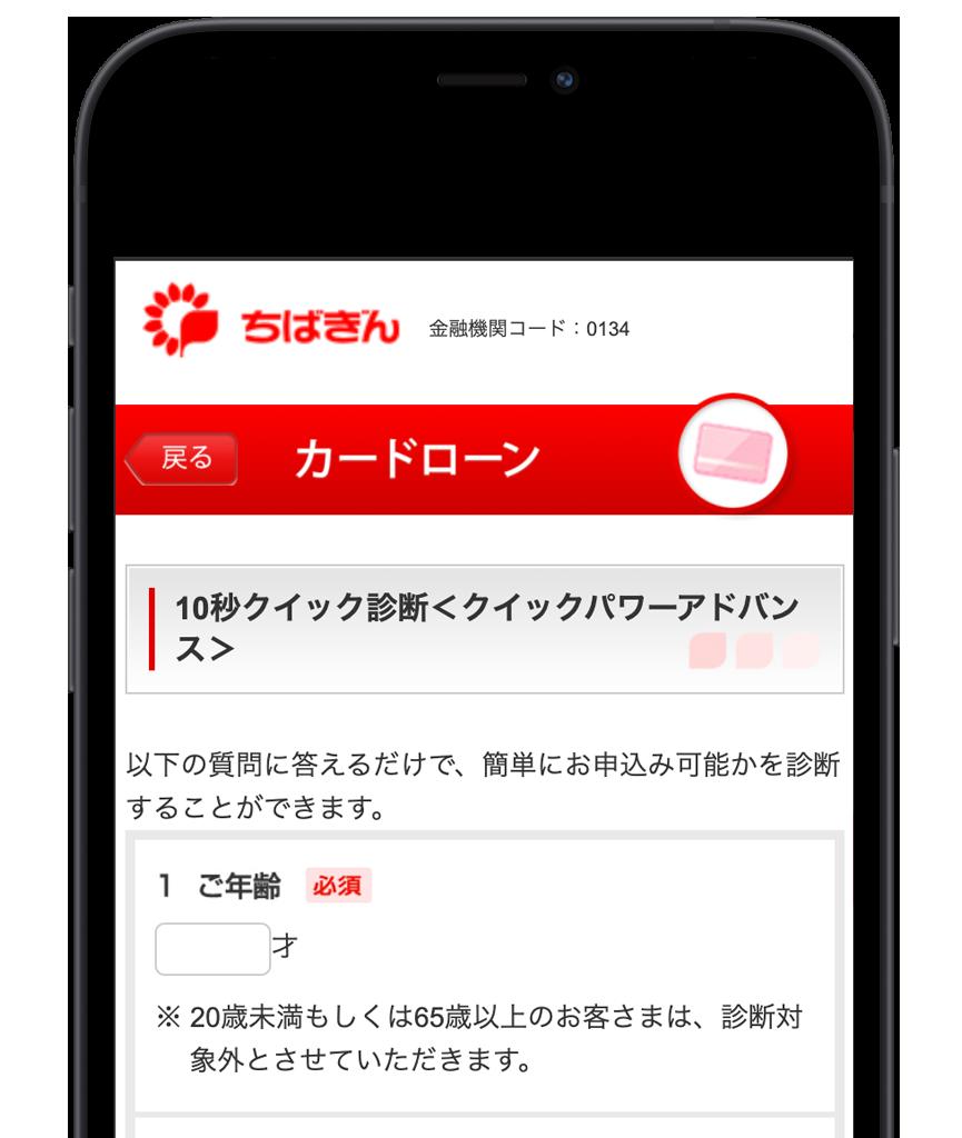 千葉銀行カードローンの公式サイトキャプチャ