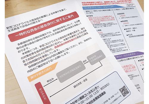 緊急貸付のパンフレットの写真