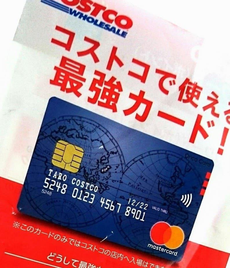 コストコ カード 払い