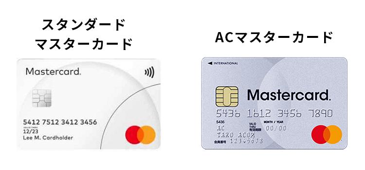 マスターカードとACマスターカードの券面デザインを比較した画像