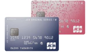 JCB CARD WとJCB CARD WPlusL
