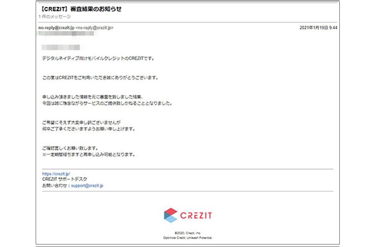 CREZITの審査落ちの通知メール画像