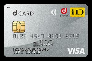 dカードの券面画像