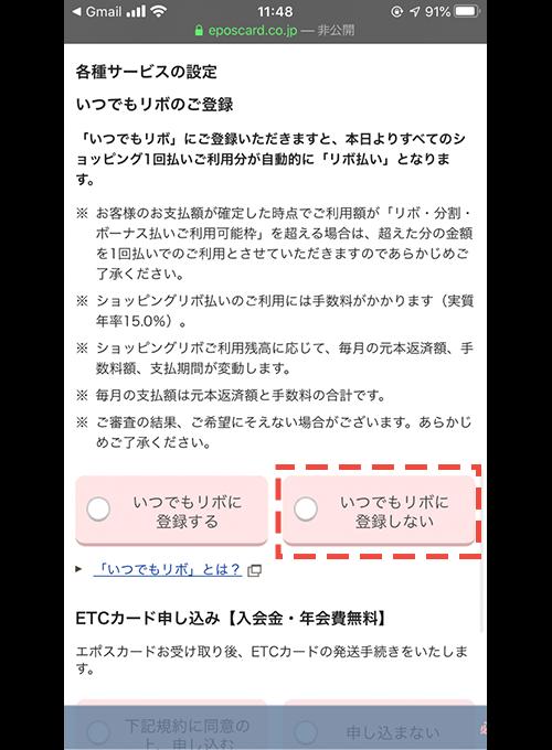 エポスカードの申込みフォーム(いつでもリボの登録)