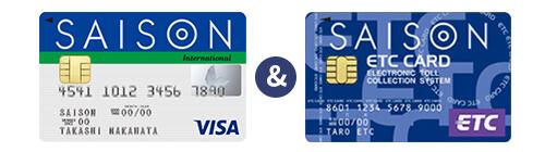 即日発行可能なセゾンETCカード