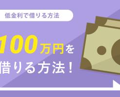 100万円を借りる方法