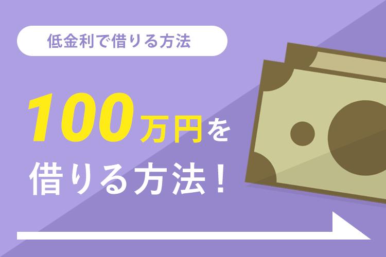 100万円借りたい人必見!最も低金利で損せずに借りる方法は?
