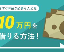 10万円を借りたいとき使える方法は?無職でも審査なしで借りられる手段