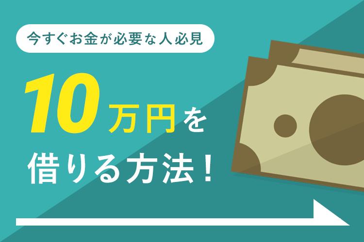 10万円を借りたいとき使える方法は?審査なしで10万借りる手段とカードローン