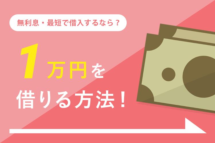 1万円を借りる方法