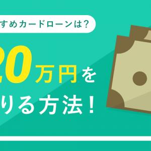 20万円を借りる方法