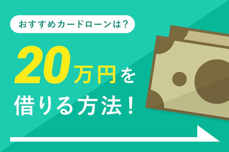 20万円借りたいとき知っておくべき方法は?困ったら利用したい貸付制度
