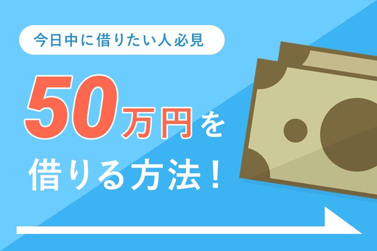 50万円借りたい人に目的別で借り方を紹介!利息と返済額をおさえるための借入先は?
