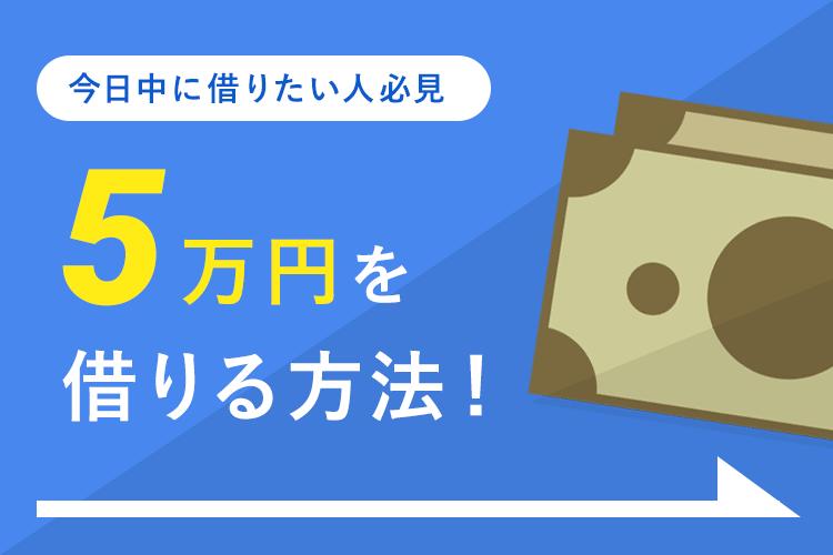 5万円を借りる方法