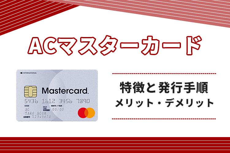 ACマスターカードを即日発行する手順と特徴は?メリットとデメリットをまとめました