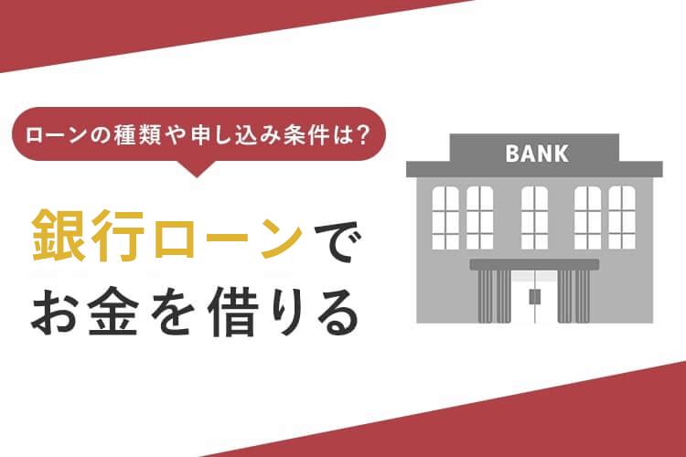 銀行からお金を借りる審査と流れ、金利を紹介