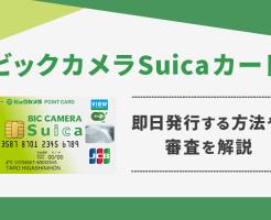 ビックカメラSuicaカードを即日発行する方法