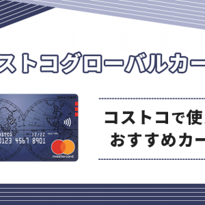 コストコのクレジットカードは即日発行できる?