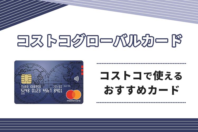 コストコグローバルカードは即日発行できる?コストコでその日に使えるカードも紹介