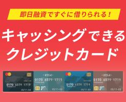 キャッシングできるクレジットカード