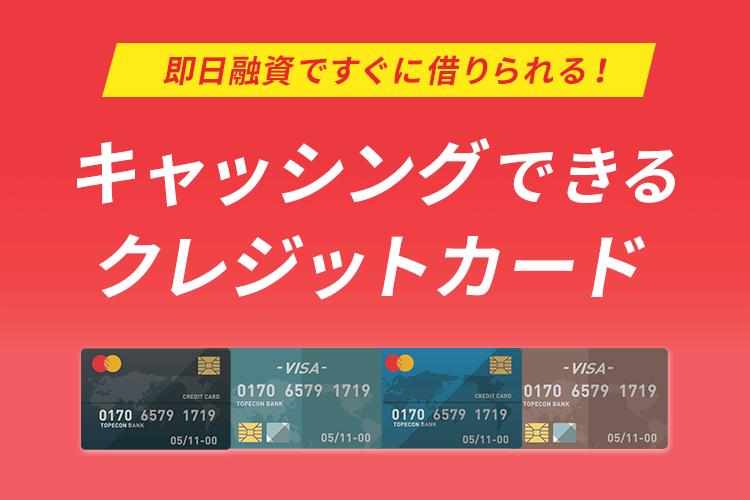 キャッシングで即日融資できるおすすめのクレジットカードは?