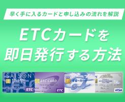 ETCカードを即日発行する方法