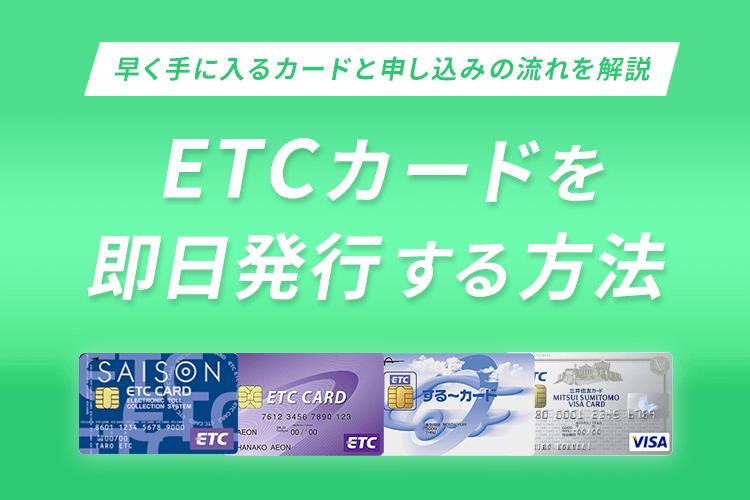 ETCカードを即日発行するには?早く手に入るカードと申し込みから発行までの詳しい流れ