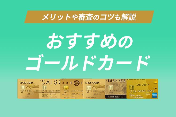 おすすめのゴールドカード6選!メリットや審査に通るコツについても詳しく解説