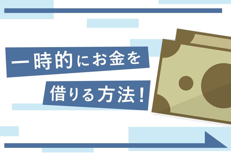 一時的にお金を借りたい人必見!1ヶ月だけ借りられる方法10選