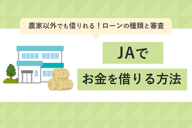 JA(農協)でお金を借りるには?農家以外でも借りられるローン