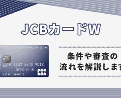 JCB CARD W(JCBカードW)の評判と特徴やメリット・デメリットを解説