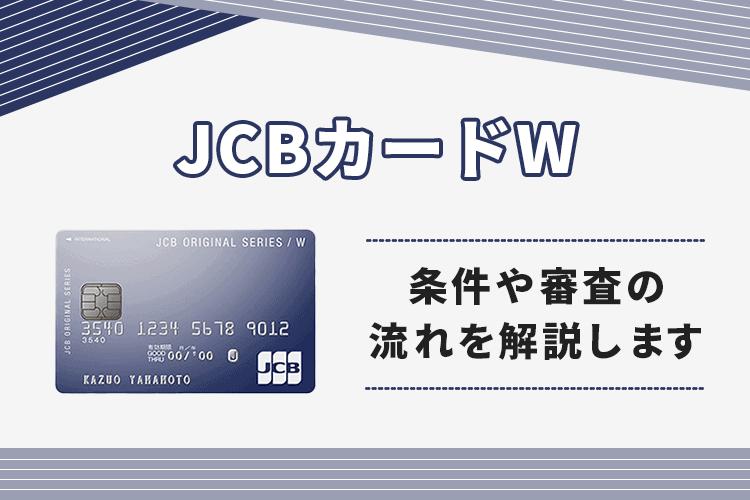 JCB CARD W(JCBカードW)の評判は?特徴からわかるメリット・デメリット