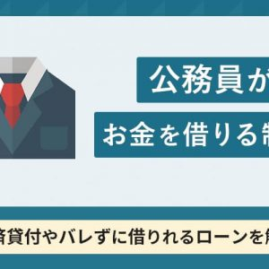 公務員がお金借りる共済貸付とバレずに借りれるカードローン