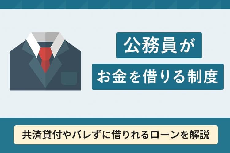 公務員がお金を借りる共済貸付ってどんな制度?借りる流れと申込方法