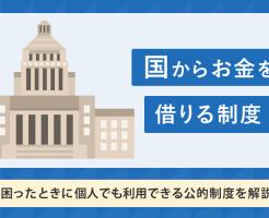 国からお金を借りる方法14選!個人でも借りられる公的融資制度は?