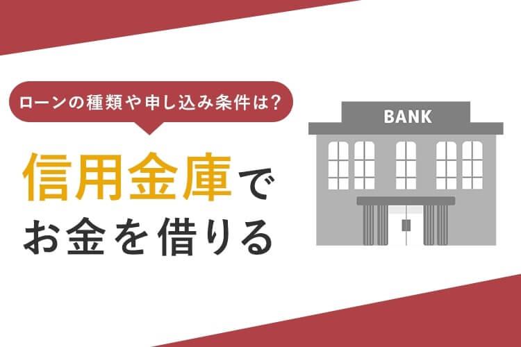 信用金庫からお金を借りられる?信金ローンの審査や金利、借り方を全解説
