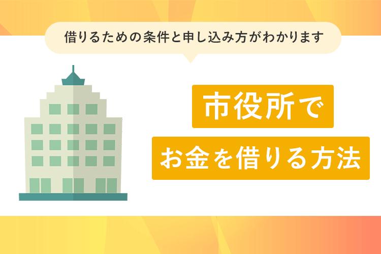 市役所でお金を借りる生活福祉資金貸付制度についてわかりやすく解説