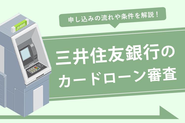 三井住友銀行カードローンの審査の基準と流れ、お金を借りる3つの方法