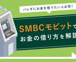SMBCモビットでのお金の借り方を解説
