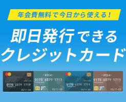 即日発行できるクレジットカード!最速で発行する方法