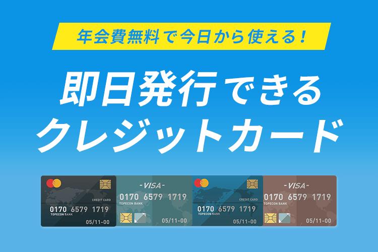 即日発行のクレジットカードを紹介!最速で発行する方法と選び方