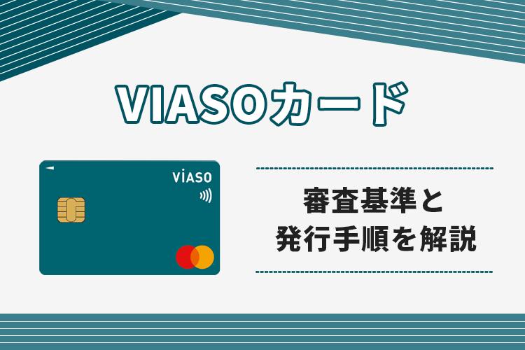三菱UFJカード VIASOカード完全解説!審査基準と審査落ちせずに発行する手順
