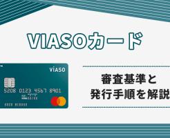 VIASOカードの審査基準と審査落ちしないための発行手順