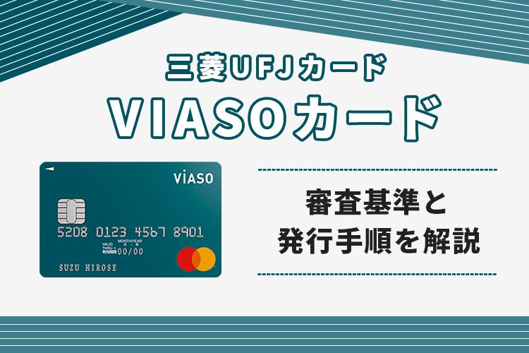 VIASOカードの審査基準と審査落ちせずに発行する手順